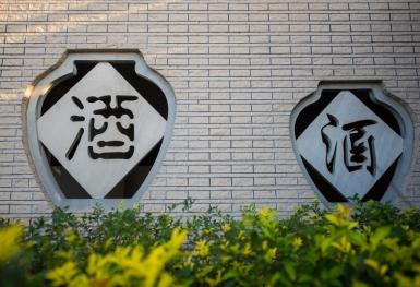 厂区景观墙
