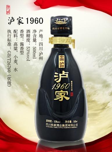 泸家1960酱香型白酒